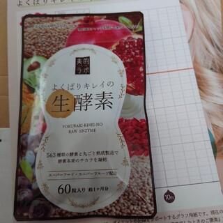 生酵素(ダイエット食品)