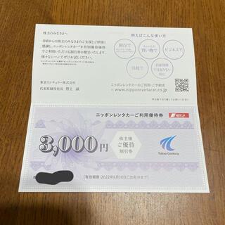 ニッポンレンタカー利用優待券 (東京センチュリー 株主優待券)(その他)