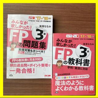 【書き込みなし】FP三級習得 独学一発合格セット(資格/検定)