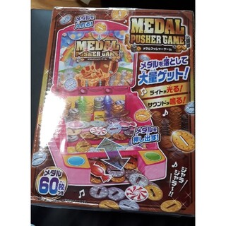 バンダイ(BANDAI)の新品未開封 おうち時間に!メダルプッシャーゲーム(家庭用ゲーム機本体)