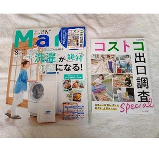 コウブンシャ(光文社)の☆古本です♪☆Mart (マート) 2021年 08月号(生活/健康)