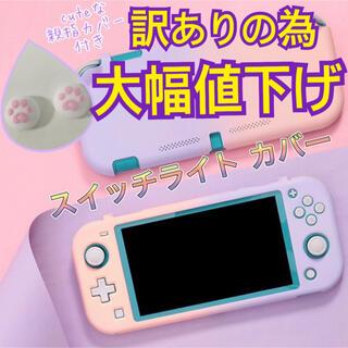 値下げ☆スイッチ ライト 保護 ケース Switch  Lite カバー  保護(その他)