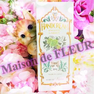 Maison de FLEUR - メゾンドフルール ハンドクリームイングリッシュガーデン