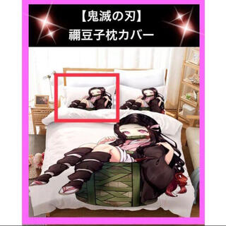 ★新品【鬼滅の刃 禰豆子 ねづこ 枕カバー ピローケース】即納 ♪(その他)