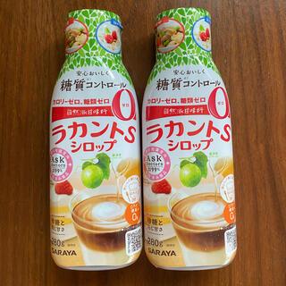 サラヤ(SARAYA)のラカントS シロップ サラヤ 2本セット(調味料)