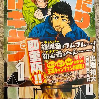 コウダンシャ(講談社)のふたりソロキャンプ1巻(青年漫画)