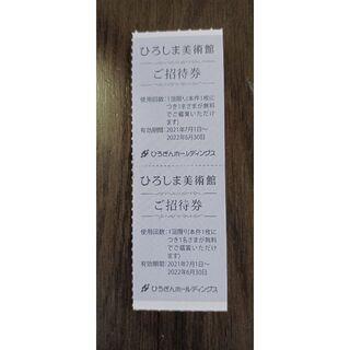 ひろしま美術館2名様分ご招待券(美術館/博物館)