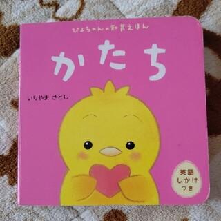 かたち ぴよちゃんの知育えほん(絵本/児童書)