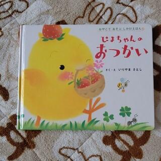 ぴよちゃんのおつかい(絵本/児童書)