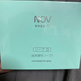 ノブ(NOV)のNOVソープD(ボディソープ/石鹸)