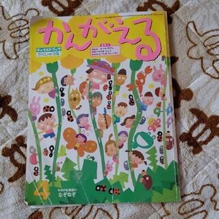 かんがえる 学習版 4月号(絵本/児童書)