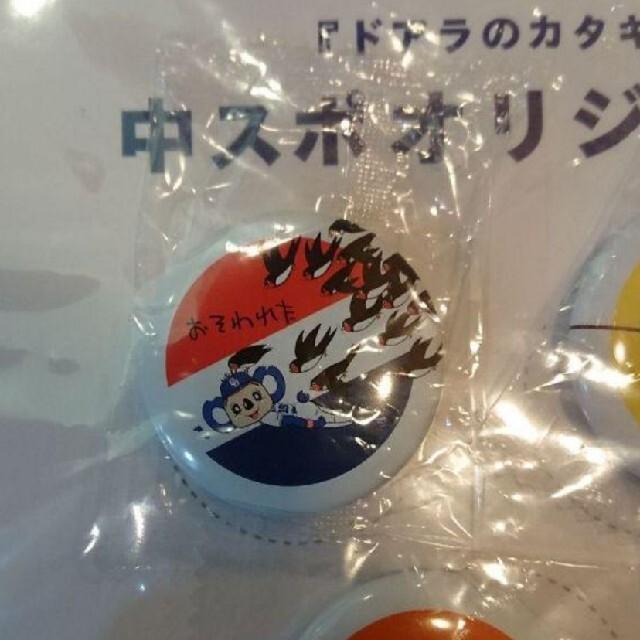 中日ドラゴンズ(チュウニチドラゴンズ)の中日ドラゴンズ ドアラ缶バッジ 5個セット スポーツ/アウトドアの野球(記念品/関連グッズ)の商品写真
