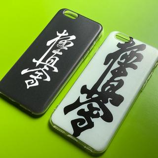 極真空手〈極真会マーク〉iPhone6&6s用ソフトケースセット(iPhoneケース)