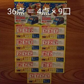ヤマザキセイパン(山崎製パン)の【匿名配送】36点 ヤマザキ 2021 夏のおいしさ いきいきキャンペーン応募(その他)
