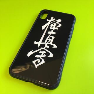 極真空手「iPhone X」用ハードケース(iPhoneケース)