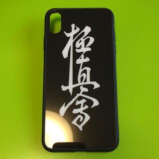 極真空手「iPhone XS Max」用ハードケース(iPhoneケース)