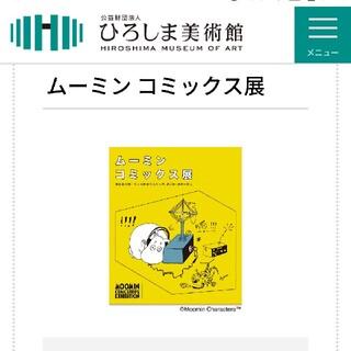 ひろしま美術館  ムーミンコミックス展  ご招待券2枚(その他)