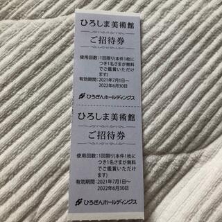 ひろしま美術館 無料券2枚セット(美術館/博物館)