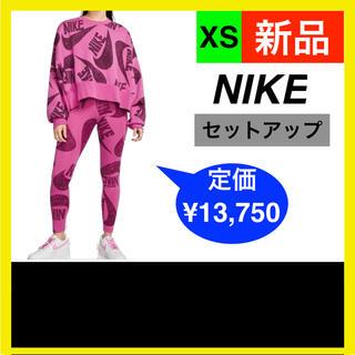 NIKE - SALE★新品★NIKE ナイキ ロゴ トレーナー&レギンス セットアップ XS