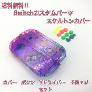 (F10)Switchハウジングカバー  パープルイエロー ジョイコンカスタム(その他)
