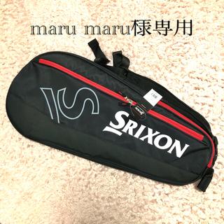 スリクソン(Srixon)のSrixonスリクソン テニスバッグ・ラケットバッグ(6本収納可)(バッグ)