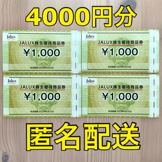 JALUX 株主優待券 4000円分(1000円×4枚)(ショッピング)