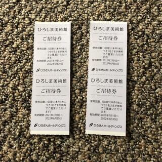 ひろしま美術館 4名 ひろぎんホールディングス株主優待(美術館/博物館)