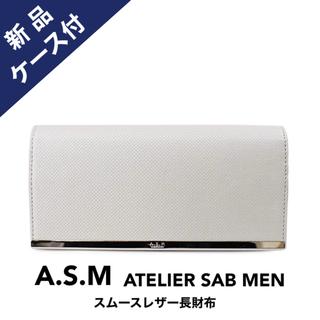 エイエスエム(A.S.M ATELIER SAB MEN)の通常10,450円【新品箱付】ATELIER SAB MEN 長財布(長財布)