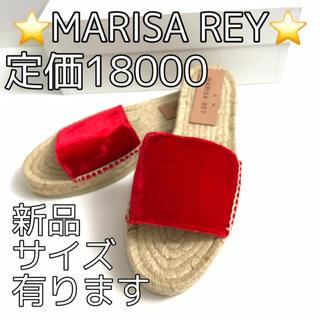 マリサレイ(MARISA REY)の7010⭐️MARISA REY⭐️マリサレイ⭐️サンダル サイズ有り⭐️新品(サンダル)