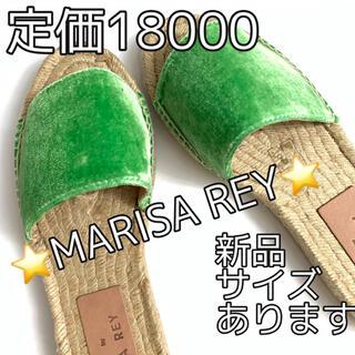マリサレイ(MARISA REY)の7021⭐️MARISA REY⭐️マリサレイ⭐️サンダル サイズ有り⭐️新品(サンダル)