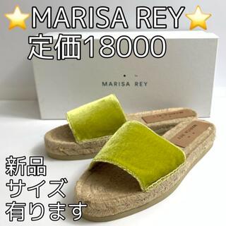 マリサレイ(MARISA REY)の7032⭐️MARISA REY⭐️マリサレイ サンダル サイズ有り⭐️新品(サンダル)