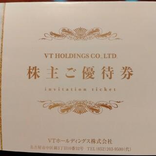VTホールディングス 株主優待券 1冊(その他)