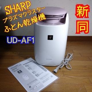 シャープ(SHARP)の新同☆SHARPプラズマクラスターふとん乾燥機(衣類乾燥機)