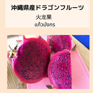 沖縄県産ドラゴンフルーツ赤1kg 常温発送(フルーツ)