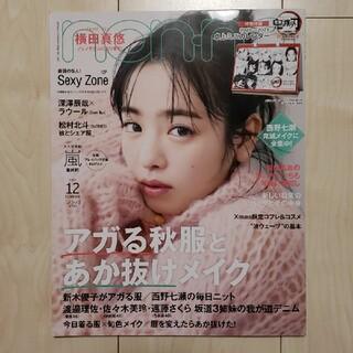 集英社 - non-no ノンノ 2020年12月号  雑誌のみ