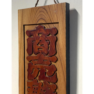 美品 商売繁盛 木彫り  木製 つるさげ 看板(彫刻/オブジェ)