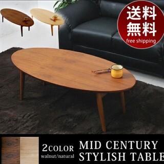 折りたたみリビング ローテーブル オーバル ウォールナット 北欧(ローテーブル)