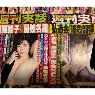 週刊実話 6.24.7.1(ニュース/総合)