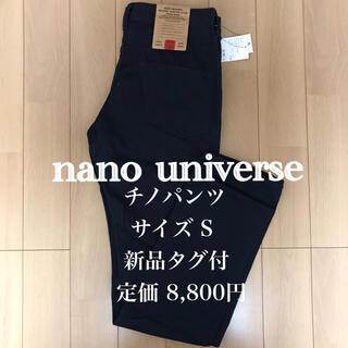 ナノユニバース(nano・universe)の新品 ナノユニバース コットン  チノパンツ(チノパン)