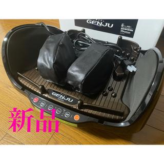 マッサージ機 ダイエット 健康 ゲンジュ 元寿(マッサージ機)