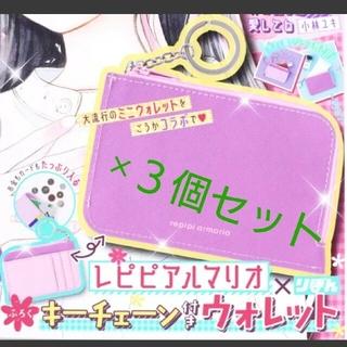 レピピアルマリオ(repipi armario)のレピピアルマリオ キーチェーン付きウォレット ×3個セット(財布)