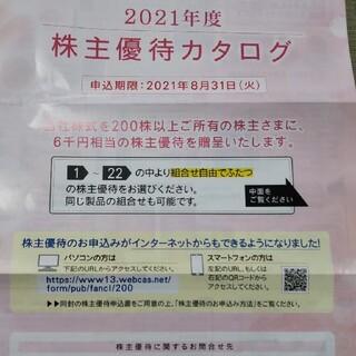 ファンケル(FANCL)のファンケル株主優待(その他)