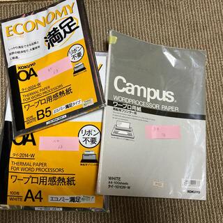 コクヨ(コクヨ)のワープロ感熱 熱転写 A4 B5 セット 送料込み(オフィス用品一般)