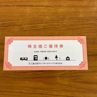 三重交通 株主優待 1冊(その他)