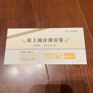 TAC 株主優待割引券(その他)