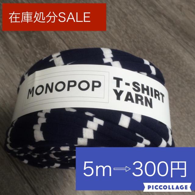 ◼︎MONOPOP ネイビー×ホワイト ハンドメイドの素材/材料(生地/糸)の商品写真