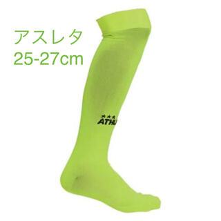 アスレタ(ATHLETA)のアスレタサッカーソックス 25-27cm(その他)
