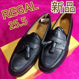 リーガル(REGAL)の新品メンズREGALタッセルローファー25.5cm(ドレス/ビジネス)