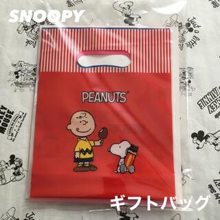 スヌーピー(SNOOPY)の【新品!未開封!】SNOOPY ギフトバッグ 3枚入り(ラッピング/包装)