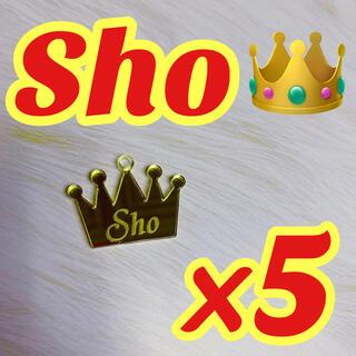 ジャニーズ(Johnny's)の王冠 アクリル パーツ キーホルダー 5枚 キンプリ ハンドメイド Sho(各種パーツ)